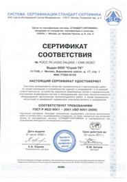Сертификат менеджмента качества ISO.
