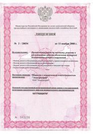 Лицензия МЧС на проектирование пожарной сигнализации.