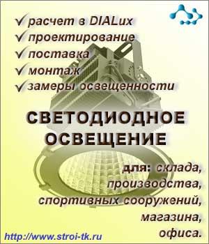 ГК Строй-ТК.