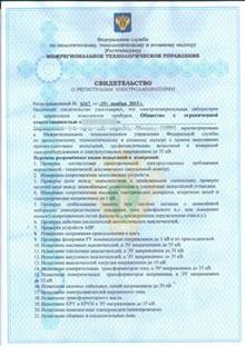 Свидетельство о регистрации ЭТЛ.