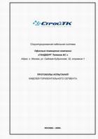 Титульный лист протоколов измерений