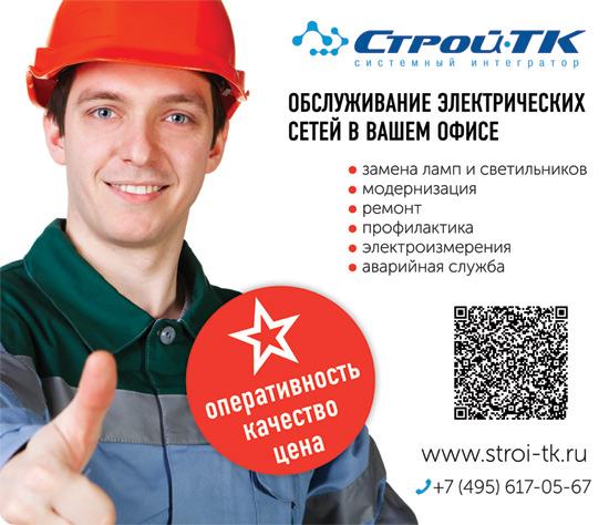 Техническое обслуживание электроустановки Потребителя.