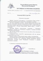 Отзыв о проведении работ. Крутицкое Патриаршее Подворье РПЦ.