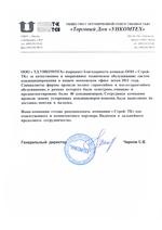 Отзыв о проведении работ. ТД Ункомтех.