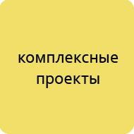 Комплексные проекты, выполненные компанией Строй-ТК.