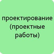 Проектные работы, выполненные компанией Строй-ТК.