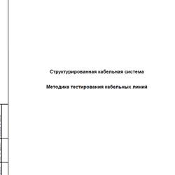 Проектные работы СКС. Методика тестирования.